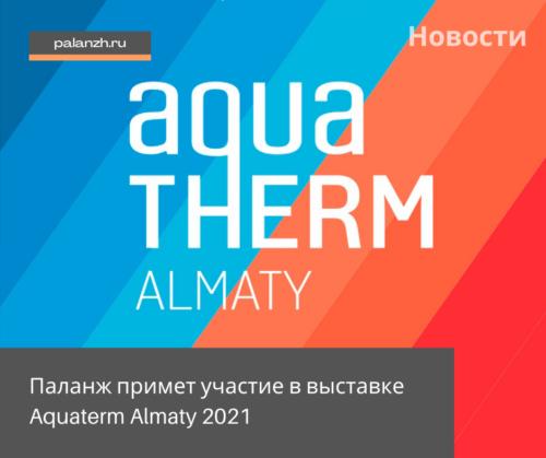 Паланж примет участие в выставке Aquaterm Almaty 2021