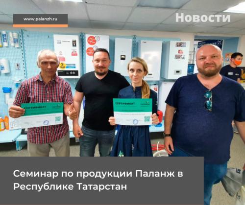 Семинар-обучение по продукции завода Паланж в Республике Татарстан
