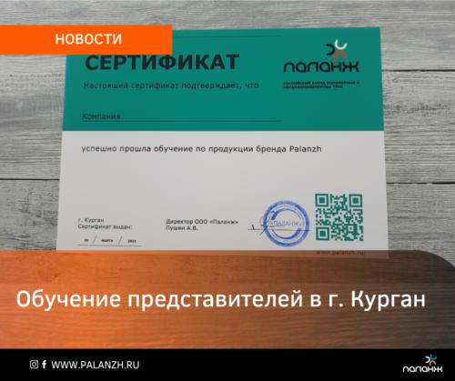 Семинар-обучение по продукции завода Паланж в сети магазинов г. Курган
