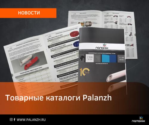 Рекламные каталоги завода Паланж для дилеров, партнеров и торговых сетей