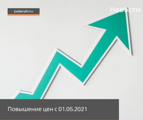 Повышение цен с 01.05.2021