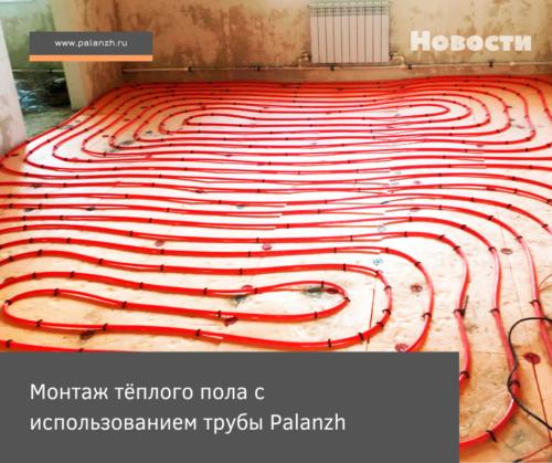 Монтаж тёплого пола с иcпользованием трубы Паланж