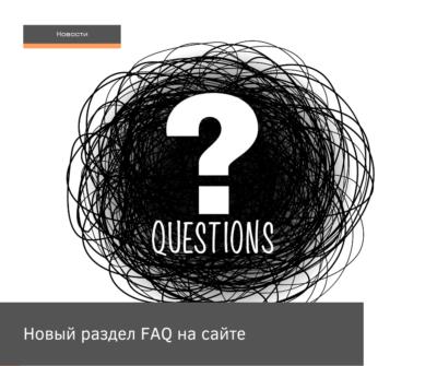 Новый раздел на сайте : Ответы на часто задаваемые вопросы