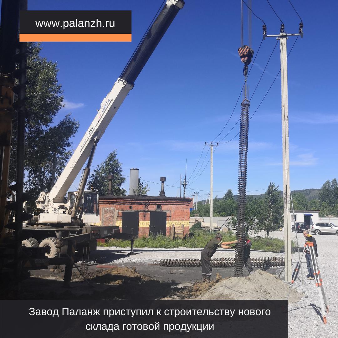Завод ПАЛАНЖ приступил к строительству нового склада