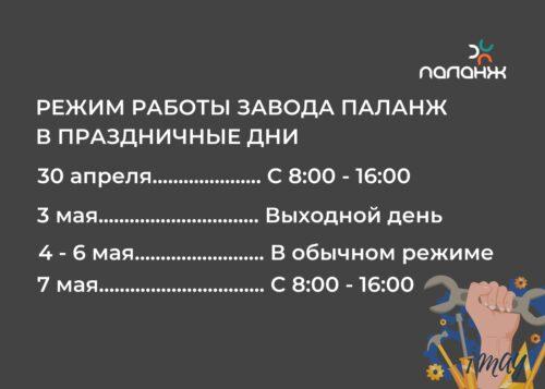 График работы завода Паланж в праздничные дни